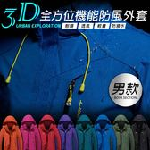 Free Shop 防風3D全方位機能衝鋒外套 風衣外套 防風外套 男女情侶款 大尺碼 透氣 防潑水【QCED22000】