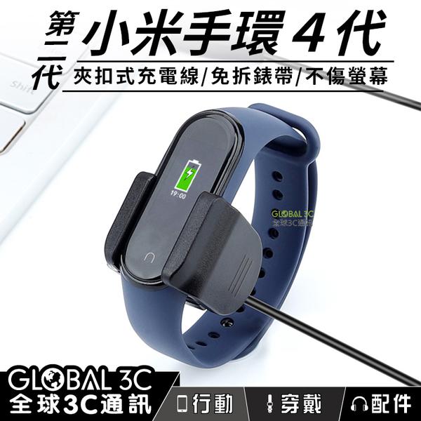 小米手環4 夾扣式充電線 免拆機 充電器 小米手環4 NFC
