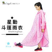 [中壢安信] 雙龍牌 星動VA斗篷雨衣 粉紅 連身式 斗篷 雨衣 EY4326