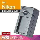 Kamera Nikon EN-EL20 USB 隨身充電器 EXM 保固1年 Coolpix A AW1 J1 J2 S1 J3 V3 ENEL20 可加購 電池(EXM-080)