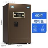 快速出貨 保險櫃家用小型 60cm雙門指紋保險箱電子全鋼防盜保管櫃床頭櫃 【2021歡樂購】
