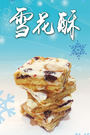 香甜牛軋糖搭配蔓越莓乾,每一口都吃的到幸福,也勾勒出酥鬆如餅、Q軟扎實又如糖的口感;酸甜的美妙滋味。