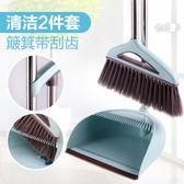 掃把簸箕套裝組合小型掃地軟毛掃帚家用