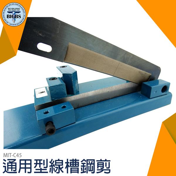 剪刀 壓條裁切 PVC線槽剪 通用型 MIT-C45 電話線槽 線槽壓條