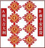 店長推薦 新年佈置中國結掛件大號對聯節慶對聯開業外事春節家居喜慶裝飾
