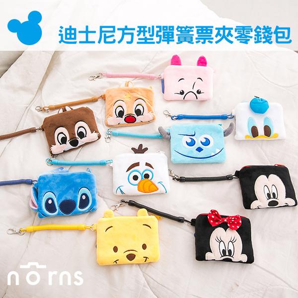 【迪士尼方型彈簧票夾零錢包】Norns 正版授權 迪士尼 米老鼠 唐老鴨 奇奇蒂蒂 卡夾