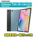 Samsung Galaxy Tab S6 Lite WIFI 10.4吋 128G 平板電腦 贈三星原廠ITFIT 頸掛藍芽耳機 0利率 免運費