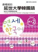 最權威的延世大學韓國語課本(2)
