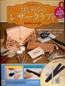 皮革手作教學誌日文版 第4期