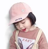 全館83折兒童帽子女童鴨舌春夏季男寶寶短檐棒球帽小女孩遮陽太陽帽韓版潮