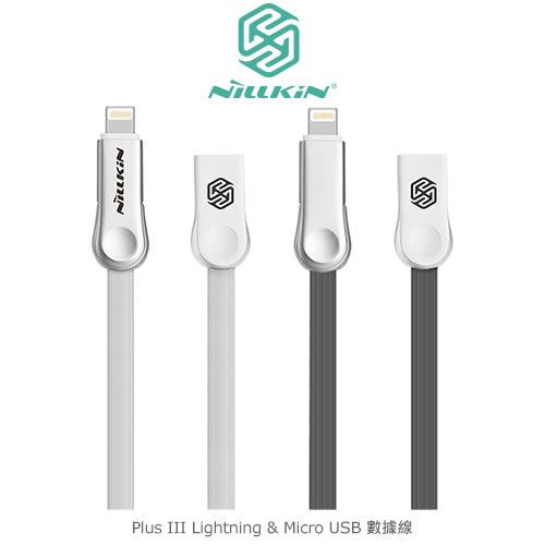 摩比小兔~ NILLKIN Plus III Lightning & Micro USB 數據線 充電線 傳輸 數據線