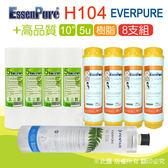 水蘋果居家淨水~快速到貨~Everpure 美國原廠平行輸入H104 濾心+EssenPure高品質前置濾心8支組(5u+樹脂)