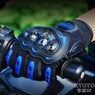 騎行手套摩托車四季透氣觸屏防摔賽車機車夏季騎士手套 【快速出貨】