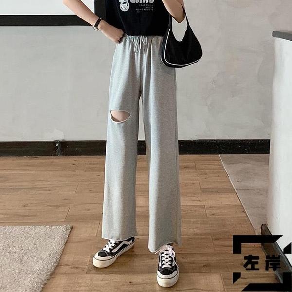 運動褲女寬鬆直筒夏季薄款高腰休閒九分破洞寬褲【左岸男裝】