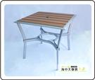 {{ 海中天休閒傢俱廣場 }} G-52 戶外時尚 鋁合金桌椅系列 61-7 80cm方桌