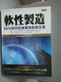【書寶二手書T5/財經企管_QIQ】軟性製造_IBM全球企