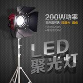 攝影燈 LED聚光燈200W影視燈電影燈視頻燈光冷光調光攝像補光燈莫畏T