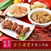 紅豆食府獨規.金玉滿堂年菜三件組...愛食網