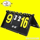 記分牌羽毛球乒乓球臺球足球籃球比賽計分牌數字積分牌計分板ATF 美好生活