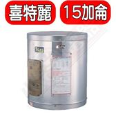 (全省安裝) 喜特麗熱水器【JT-EH115D】15加侖掛式標準型電熱水器