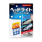 日本CARALL 車大燈除污清潔劑
