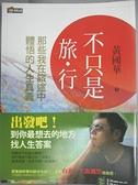 【書寶二手書T9/心靈成長_J2B】不只是旅行_黃國華