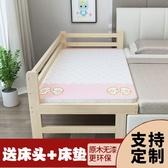 兒童床實木拼接床加寬床鬆木單人床帶圍欄男孩女孩公主床加床拼床【免運】