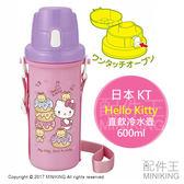 ~ 王~  KT Hello Kitty 廣口彈蓋直飲冷水壺600ml 附提繩清洗方便