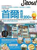 (二手書)首爾再發現200+:10大在地日常新玩法,新興熱點X 必吃美食X 私房景點X藝..