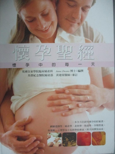 【書寶二手書T2/保健_PLH】懷孕聖經-懷孕中的每一天_Anne Deans