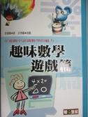 【書寶二手書T1/科學_ISR】趣味數學-遊戲篇_李國賢