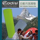 ADISI 3.8cm自動充氣睡墊H7219-223T WZ城市綠洲專賣(登山露營用品.登山睡墊.睡袋)