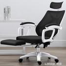 電腦椅子家用靠背職員辦公椅宿舍學生游戲主播轉椅可躺電競座椅 NMS 樂活生活館