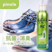 日本 PINOLE Ag+ 360度零死角除臭噴霧 250ml【櫻桃飾品】【29170】