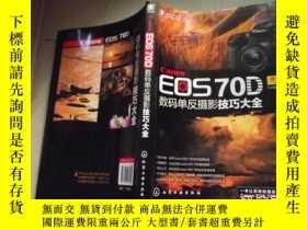 二手書博民逛書店Canon罕見EOS 70D數碼單反攝影技巧大全Y18429 F