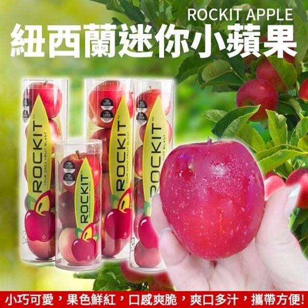 【果之蔬】紐西蘭空運rockit櫻桃蘋果 【1管5顆/每管400g±10%】