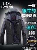 登山服 冬季戶外沖鋒衣男女士保暖棉衣加絨加厚大碼棉襖防寒登山服外套潮嬡孕哺 618購物