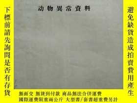 二手書博民逛書店罕見1976年7月28日唐山7,8級地震動物異常資料Y26972