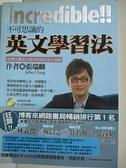 【書寶二手書T8/語言學習_DHM】Incredible!!不可思議的英文學習法_張瑞麟