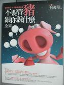 【書寶二手書T8/溝通_YFC】不要管豬跟你說什麼_王國華