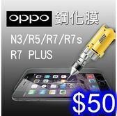 OPPO鋼化玻璃膜 R7/R7 plus/R7s/R9/R9 plus/F1/F1s 手機螢幕貼膜防刮防爆