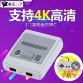 紅白機 超任mini NES 迷你主機懷舊經典網紅款家庭互動娛樂紅白機 1色