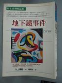 【書寶二手書T9/翻譯小說_HLA】地下鐵事件_村上春樹, 賴明珠