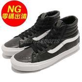 【NG出清】Vans SK8-Hi LX 中底色差 黑 白 高筒 皮革鞋面 滑板鞋 休閒鞋 男鞋【PUMP306】