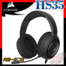 [ PC PARTY  ]  海盜船 Corsair HS35 Stereo 耳機麥克風 黑色