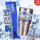 現貨-304不銹鋼原色冰霸杯 保冰 保溫...