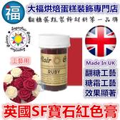 英國Sugarflair色膏【寶石紅】ruby僅蛋糕工藝裝飾使用惠爾通非食用色素蛋白粉泰勒粉翻糖霜