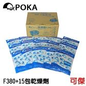 POKA 防潮箱 F-380 +15包POKA乾燥劑 附溼度計口罩 相機.鏡頭 珠寶 限購1組 只有宅配.超取一律取消訂單