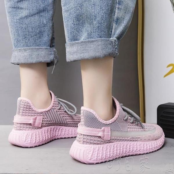 椰子鞋 2020春季新款春款運動鞋女韓版學生百搭跑步老爹椰子休閒板鞋insXZ 町目家