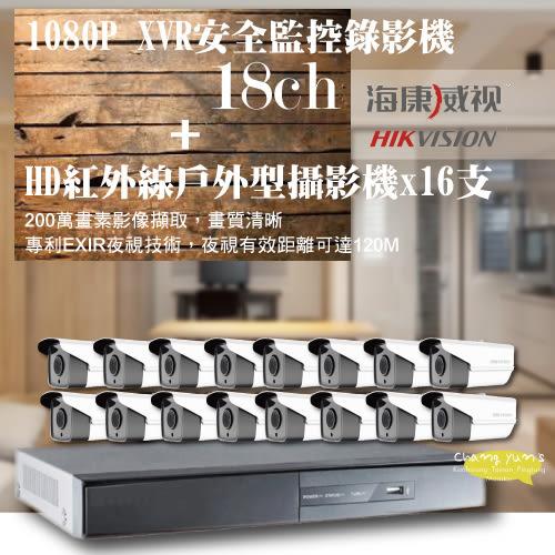 屏東監視器/200萬1080P-TVI/套裝組合【16路監視器+200萬戶外型攝影機*16支】可到府免費估價!非完工價!
